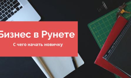 бизнес в рунете