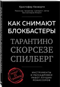 Книга по режиссуре