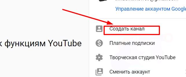регистрация канала