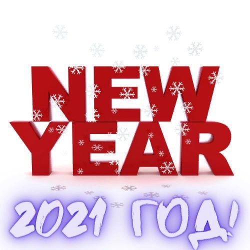 2021год!поздравление