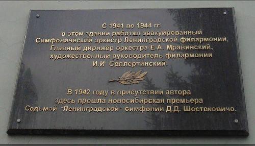 мемориальная доска в Новосибирском ДК