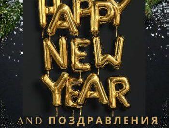 новогодние поздравлени