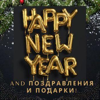 Новый год!  Подарки и поздравление в блоге.
