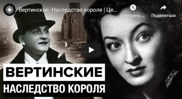 Фильм о вертинском