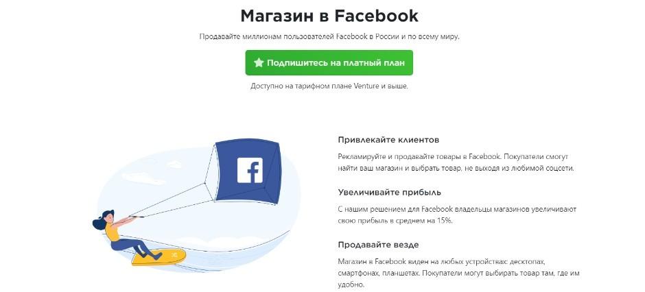 Пример аккаунта на FB