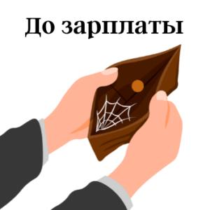 До зарплаты